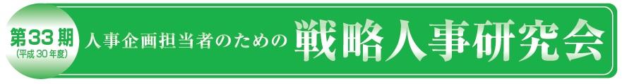 senryaku33logo