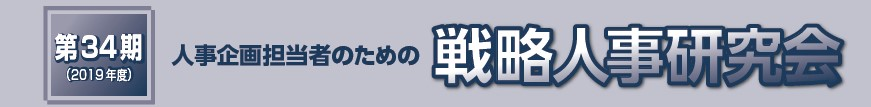 戦略人事研究会 ロゴ